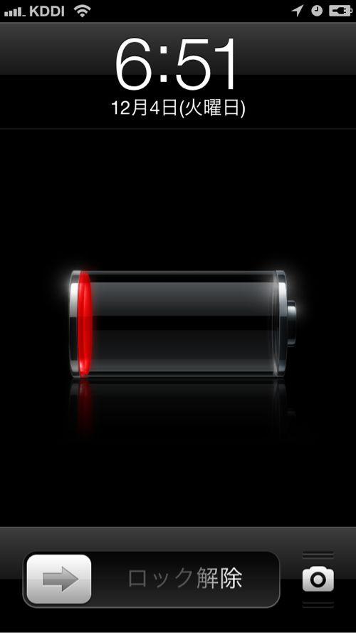 iPhone5通電状態