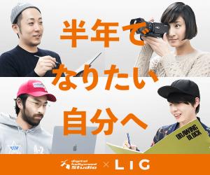 デジタルハリウッドSTUDIO by LIG|Webデザイナースクール